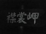 NEC_0029-4.JPG